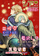 シア vol.12(シア)