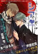シア vol.13(シア)