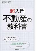 超入門不動産の教科書