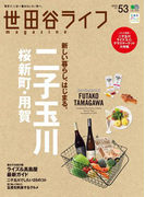世田谷ライフmagazine No.53