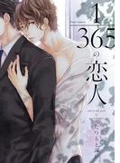 1/365の恋人【電子特典付き】(フルールコミックス)