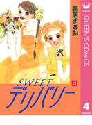 SWEETデリバリー 4(クイーンズコミックスDIGITAL)