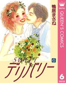 SWEETデリバリー 6(クイーンズコミックスDIGITAL)