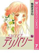 SWEETデリバリー 7(クイーンズコミックスDIGITAL)