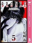BRONZE -Special Edition- 5(マーガレットコミックスDIGITAL)