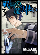 戦場の魔法使い 3(REX COMICS)