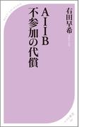 AIIB 不参加の代償(ベスト新書)