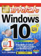 今すぐ使えるかんたんWindows 10