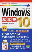 Windows 10基本技