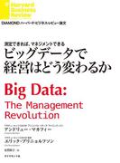ビッグデータで経営はどう変わるか(DIAMOND ハーバード・ビジネス・レビュー論文)