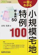 一目でわかる小規模宅地特例100 2015年度版