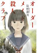 オーダーメイド殺人クラブ(集英社文庫)