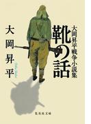 靴の話 大岡昇平戦争小説集(集英社文庫)