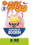 な~んとなくブーリン 3(少年サンデーコミックス)