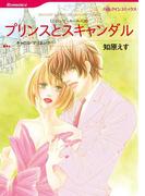 王子様ヒーローセット vol.2(ハーレクインコミックス)