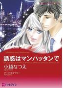 弁護士ヒロインセット vol.3(ハーレクインコミックス)