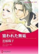 漫画家 岩崎陽子セット(ハーレクインコミックス)