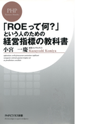 「ROEって何?」という人のための経営指標の教科書(PHPビジネス新書)