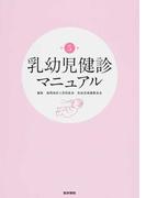 乳幼児健診マニュアル 第5版