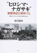 """""""ヒロシマ・ナガサキ""""被爆神話を解体する 隠蔽されてきた日米共犯関係の原点"""