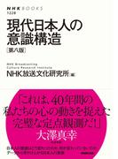 現代日本人の意識構造[第八版]