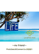 HY Lyric&Photo Book LIFE ~歌詞&フォトブック~ my friend