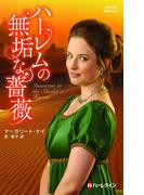 ハーレムの無垢な薔薇(ハーレクイン・ヒストリカル・スペシャル)