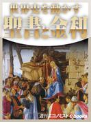 世界史を動かす 聖書と金利(週刊エコノミストebooks)