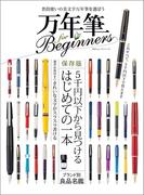 万年筆 for Beginners(MONOQLO)