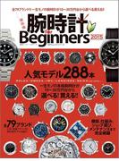 腕時計 for Beginners 2015(MONOQLO)