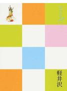 軽井沢 改訂3版