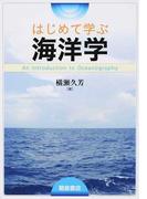 はじめて学ぶ海洋学