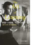 習得への情熱 チェスから武術へ 上達するための、僕の意識的学習法