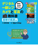 【動画DL権付】世界一わかりやすいデジタル一眼レフカメラと写真の教科書 四季の風景編