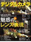デジタルカメラマガジン 2015年8月号(デジタルカメラマガジン)