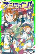 オンライン!8 お菓子なお化け屋敷と邪魔ジシャン(角川つばさ文庫)