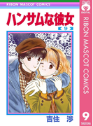 ハンサムな彼女 9(りぼんマスコットコミックスDIGITAL)