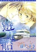 遊覧船(ディアプラス・コミックス)