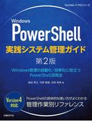 Windows PowerShell実践システム管理ガイド 第2版