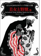大人のためのエロティック童話13篇 美女と野獣 他(MIRA文庫)