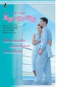 サマー・シズラー2007 真夏の恋の物語(サマー・シズラー)