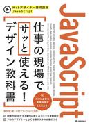 JavaScript 仕事の現場でサッと使える! デザイン教科書