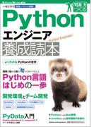 Pythonエンジニア養成読本[いまどきの開発ノウハウ満載!]
