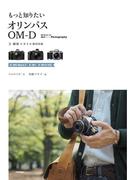 もっと知りたいオリンパスOM-D 撮影スタイルBOOK ~E-M5 MarkII、E-M1、E-M10対応
