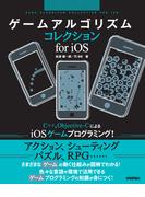 ゲームアルゴリズムコレクション for iOS