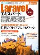 Laravelエキスパート養成読本[モダンな開発を実現するPHPフレームワーク!]
