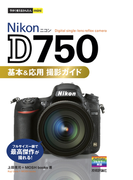 今すぐ使えるかんたんmini Nikon D750 基本&応用 撮影ガイド(今すぐ使えるかんたん)