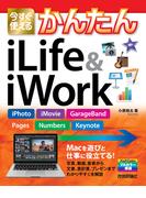 今すぐ使えるかんたん iLife & iWork [iPhoto,iMovie,GarageBand,Pages,Numbers,Keynote](今すぐ使えるかんたん)