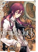 crookclock(avarus SERIES(ブレイドコミックスアヴァルス))