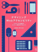 デザイニングWebアクセシビリティ アクセシブルな設計やコンテンツ制作のアプローチ